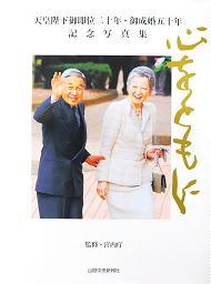 天皇陛下御即位二十年 御成婚五十年記念写真集   本体価格3,800円+消費税