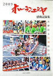 2009ホーランエンヤ感動記録集         本体価格1,905円+消費税