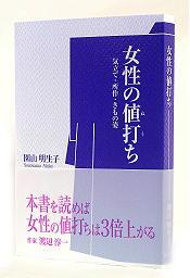 女性の値打ち  本体価格1,429円+消費税
