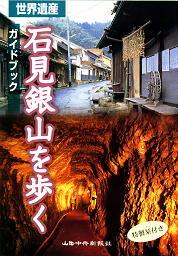 ガイドブック「石見銀山を歩く」         本体価格1,238円+消費税