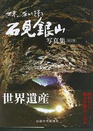 「世界が求めた輝き~石見銀山」写真集・改訂版   本体価格1,714円+消費税