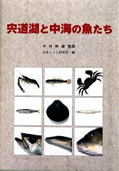 宍道湖と中海の魚たち  本体価格2,191円+消費税