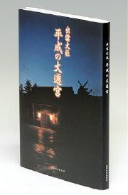 出雲大社平成の大遷宮 永久保存版        本体価格3,000円+消費税